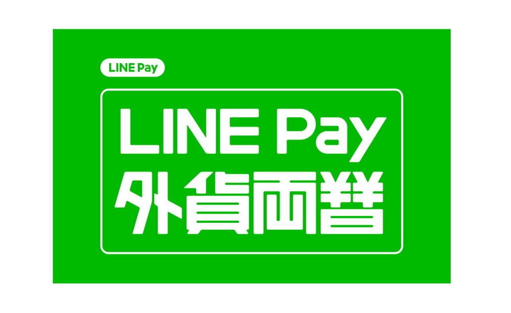 LINE Payの外貨両替は4通貨で利用可能です。