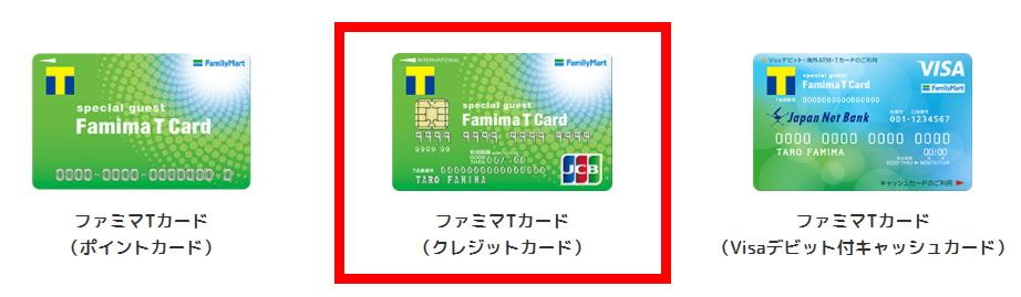 年会費無料のファミマTカードはこちら。