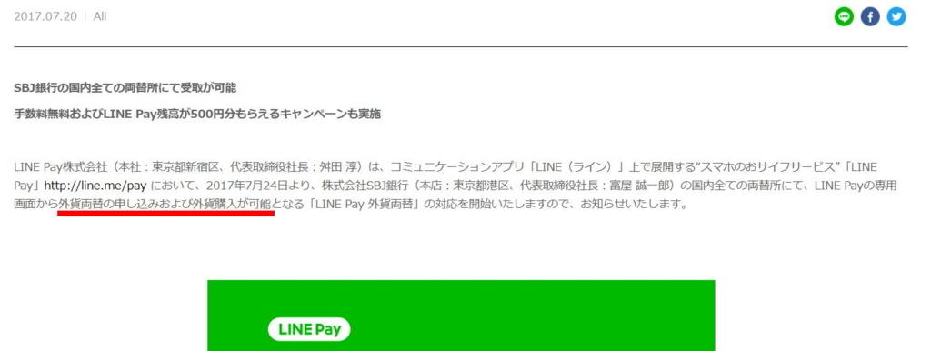 LINE Payの外貨両替が発表された内容。
