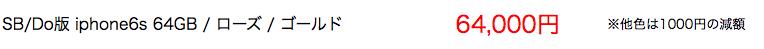 f:id:mileagelove:20160614235247p:plain