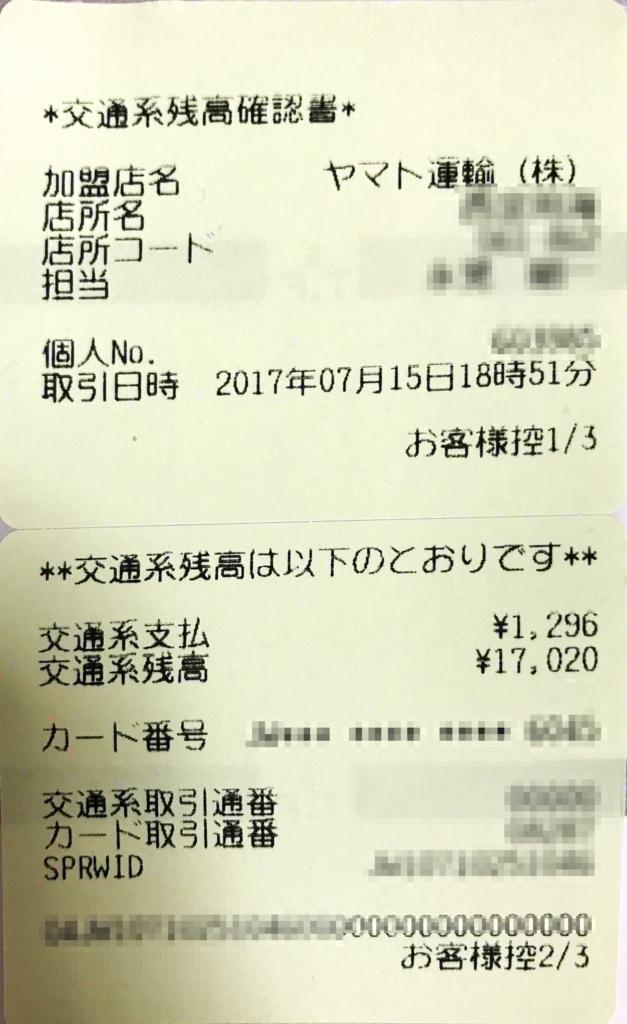 f:id:mileagelove:20170806155000j:plain