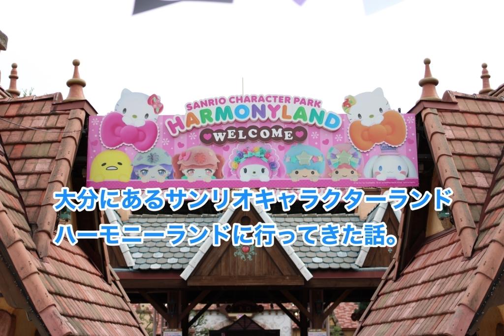harmonyland@pj
