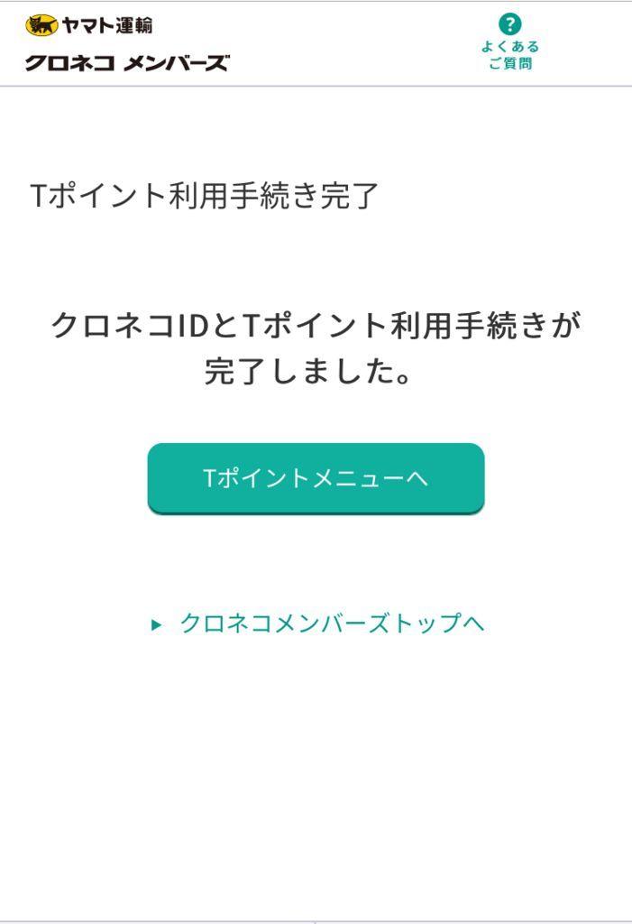 f:id:mileagelove:20180401191403j:plain