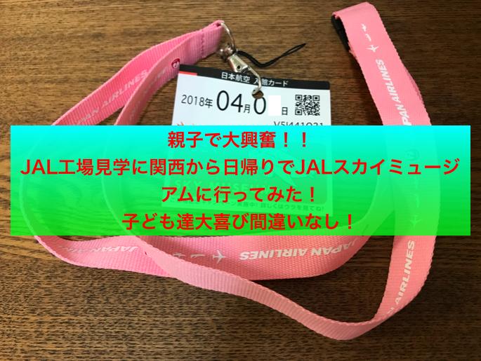 f:id:mileagelove:20180407185030p:plain