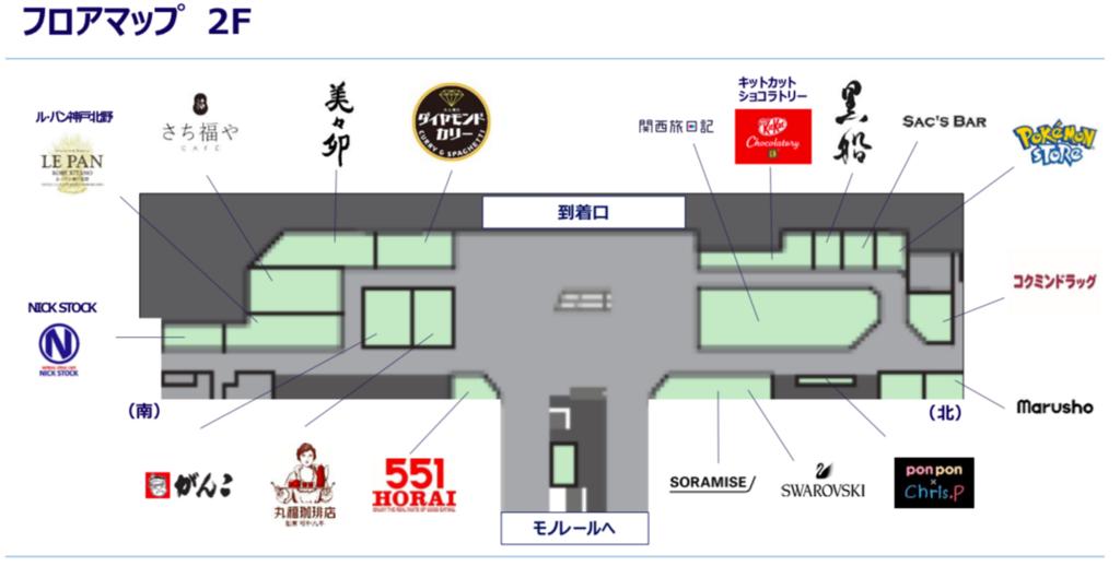 伊丹空港新ショップエリア二階