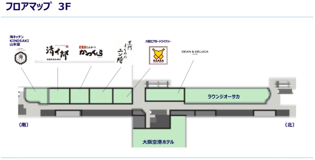 伊丹空港新ショップエリア三階