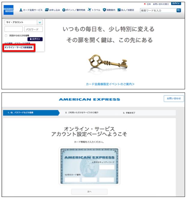 アメックスのオンラインサービス登録