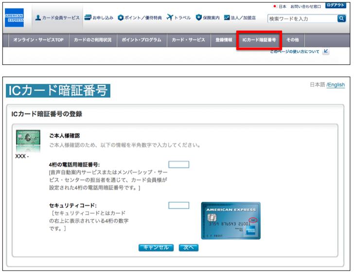 アメックスのICカード暗証番号登録