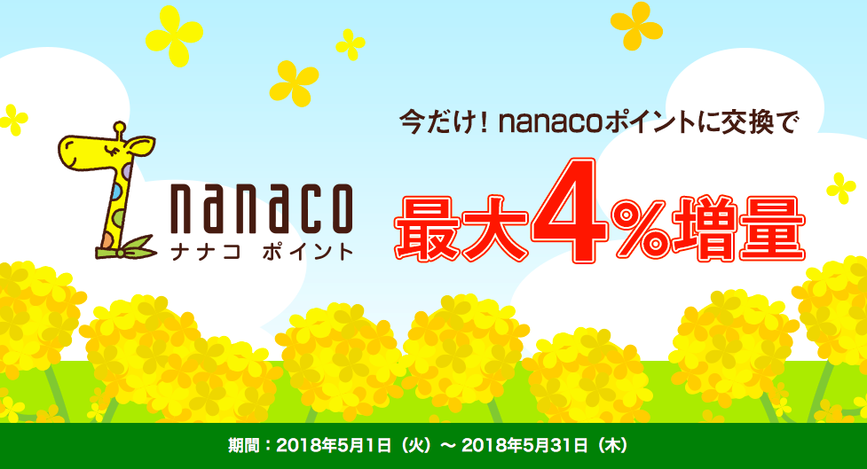 nanaco最大4%増量キャンペーン