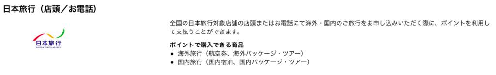 日本旅行でアメックスのポイントが使える