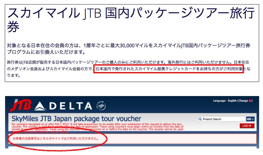 デルタスカイマイルをJTB旅行券に交換するには提携クレカ必須