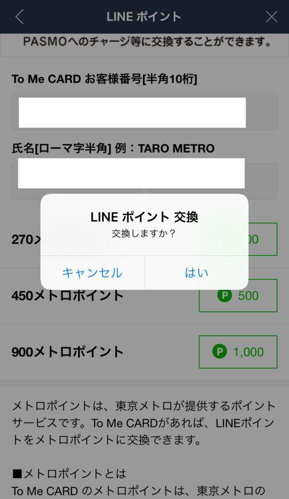 f:id:mileagelove:20180605175107j:plain