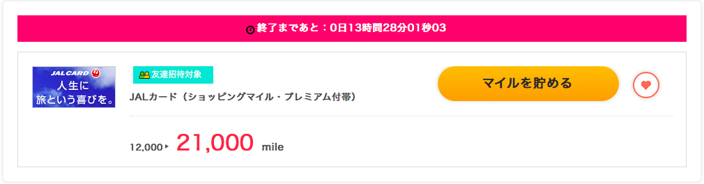 JALカード:ポイントサイト