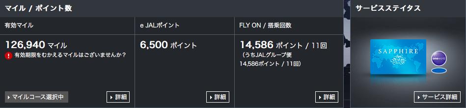 JALカード:JGC