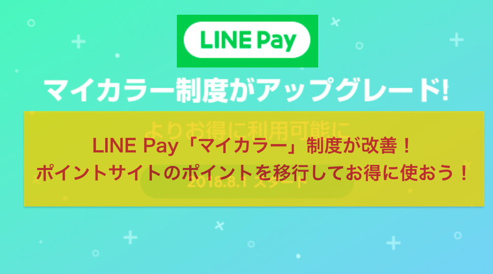 LINE Payマイカラー