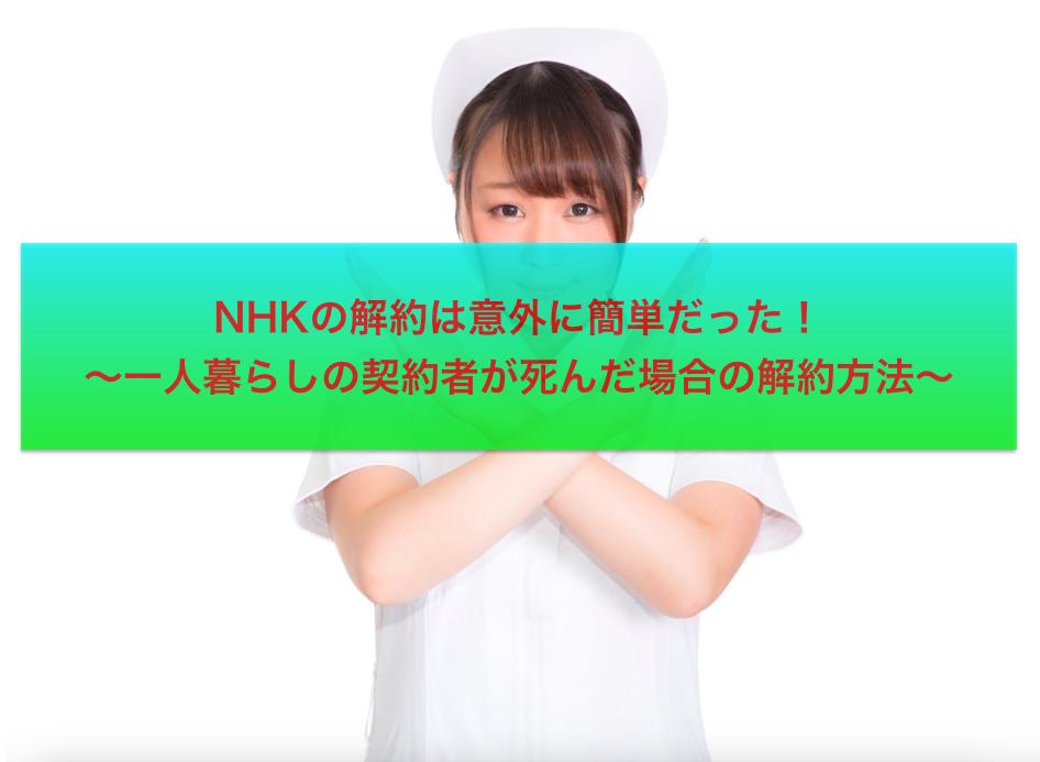 一人暮らしの契約者が死亡:NHK解約