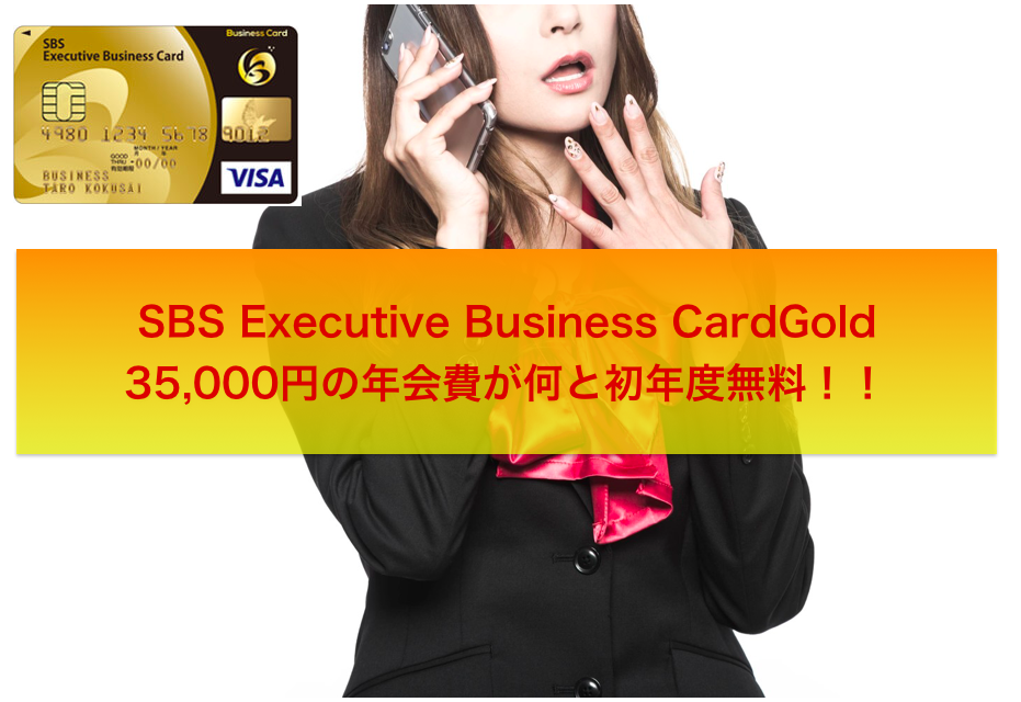 ECナビ:SBS Executive Business CardGold