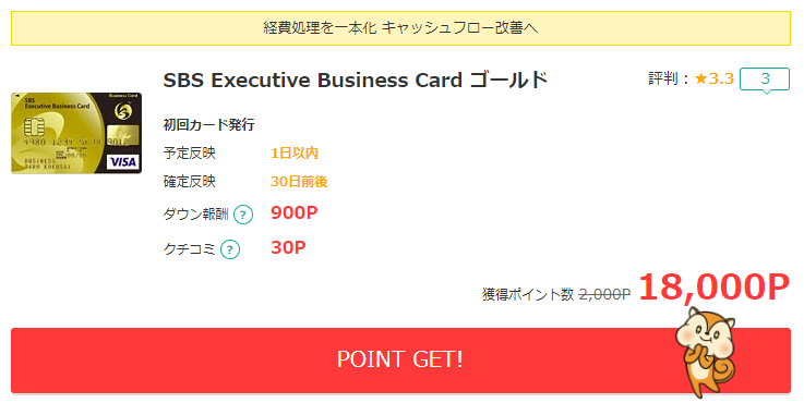 SBS Executive Business CardGold