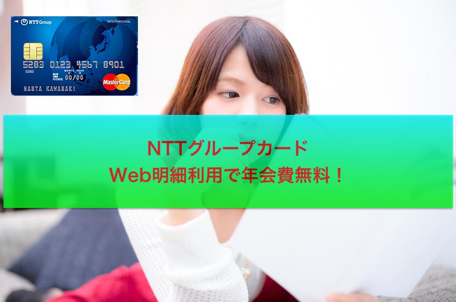 NTTグループカード:年会費無料のクレジットカード