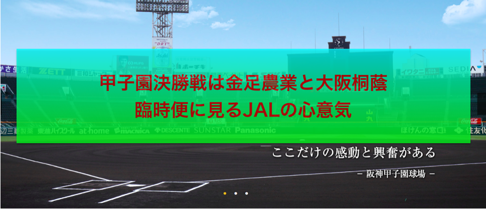 JALマイルを貯める意味:金足農業の甲子園決勝進出