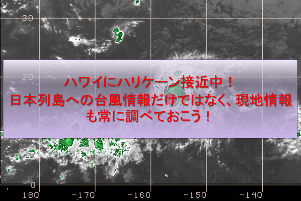 ハワイにハリケーン接近:日本に台風接近