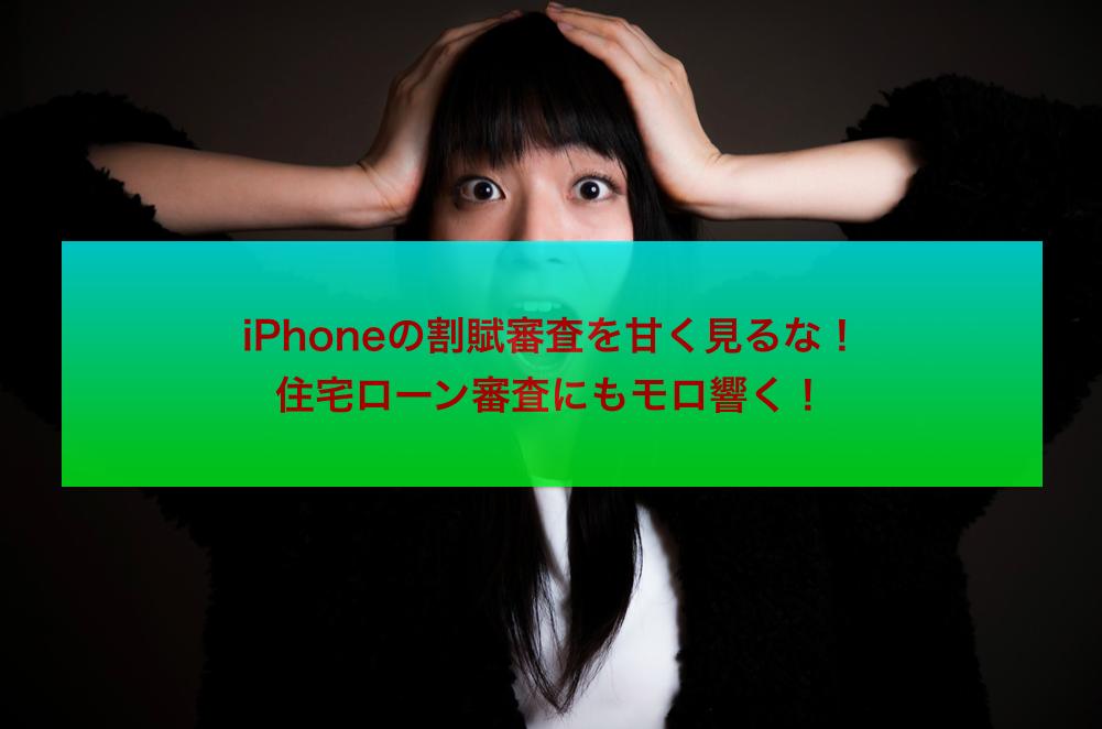 iPhoneの割賦審査