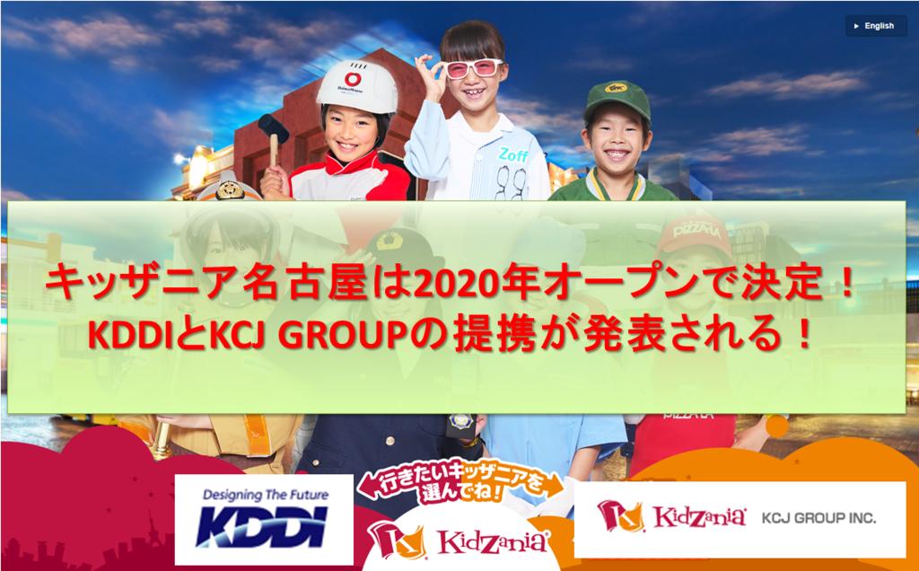キッザニア名古屋:キッザニア福岡:キッザニア甲子園:キッザニア東京:KDDI:KCJ GROUP