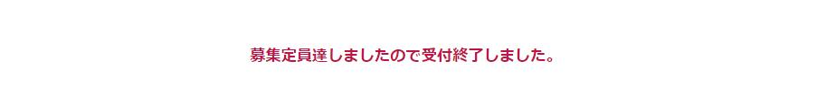 大人のキッザニア:甲子園:福岡:名古屋