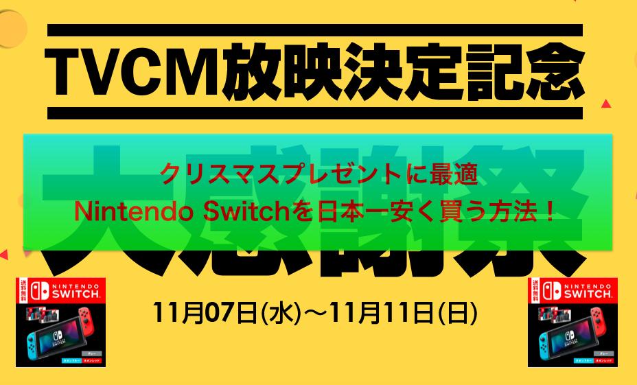Qoo10:ニンテンドーSwitch:TVCM:クーポン