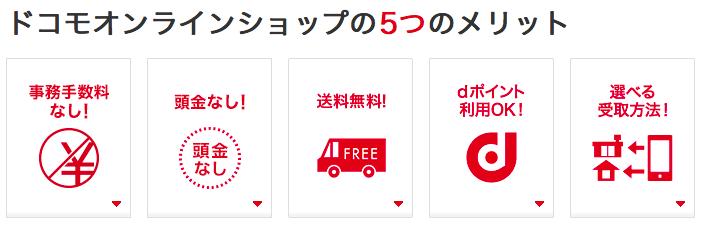 ドコモ:機種変更:乗り換え:新規:安く