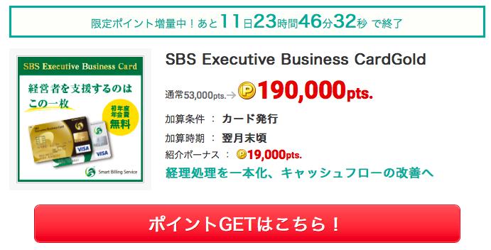 SBSゴールドカード:初年度年会費無料