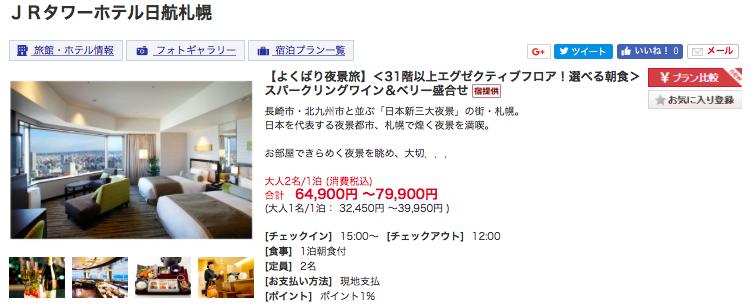 北海道ふっこう割:dトラベル:クーポン