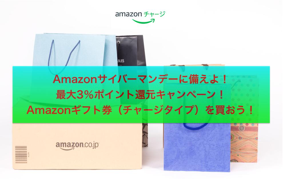 Amazonサイバーマンデー:Amazonギフト券