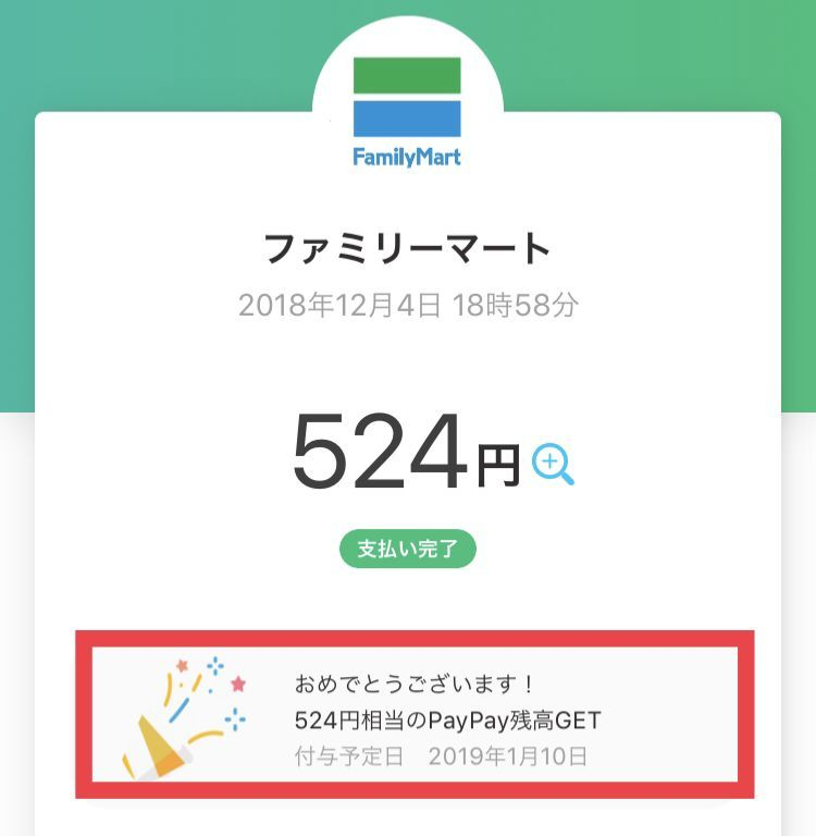 ニンテンドースイッチ:PayPay:100億円