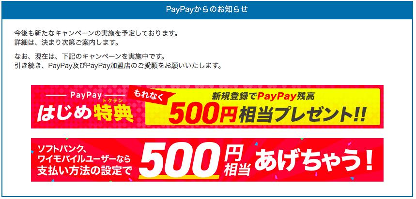 PayPay:ペイペイ:100億円:終了:消費増税:ポイント還元
