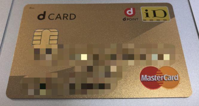 PayPay:ペイペイ:100億円:終了:消費増税:ポイント還元:不正使用:dカード:スーパーフライヤーズSFC