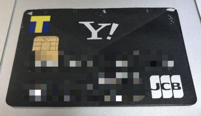 PayPay:ペイペイ:100億円:終了:消費増税:ポイント還元:不正使用:YJカード:スーパーフライヤーズSFC