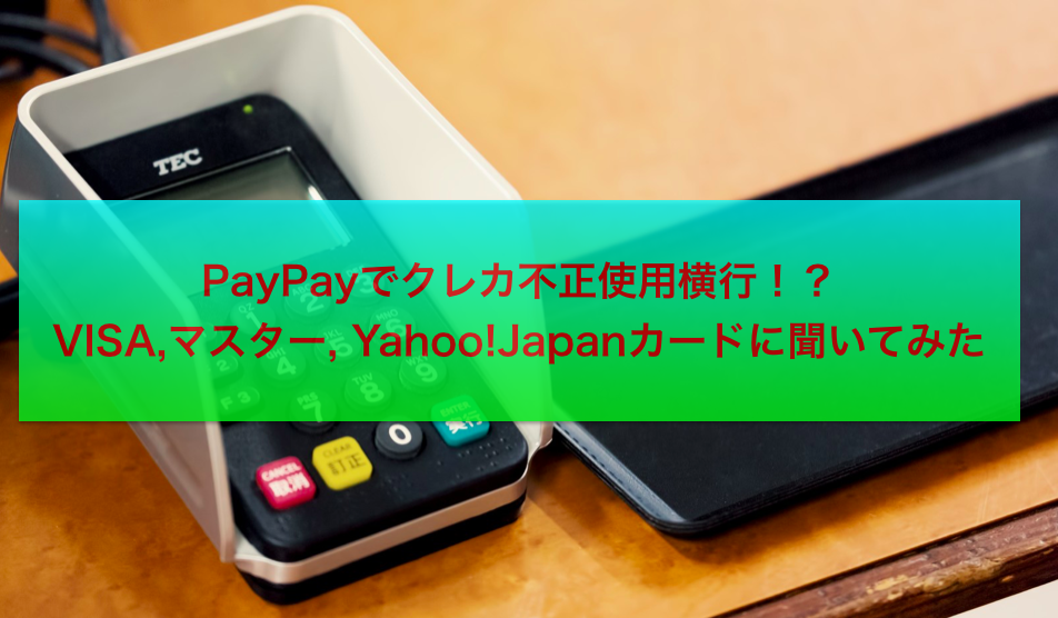 PayPay:ペイペイ:100億円:終了:消費増税:ポイント還元:不正使用:スーパーフライヤーズSFC