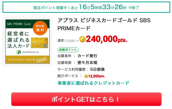 アプラス ビジネスカードゴールド SBS PRIMEカード:初年度年会費無料