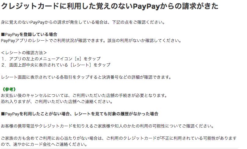 PayPay:ペイペイ:100億円:終了:消費増税:ポイント還元:不正使用