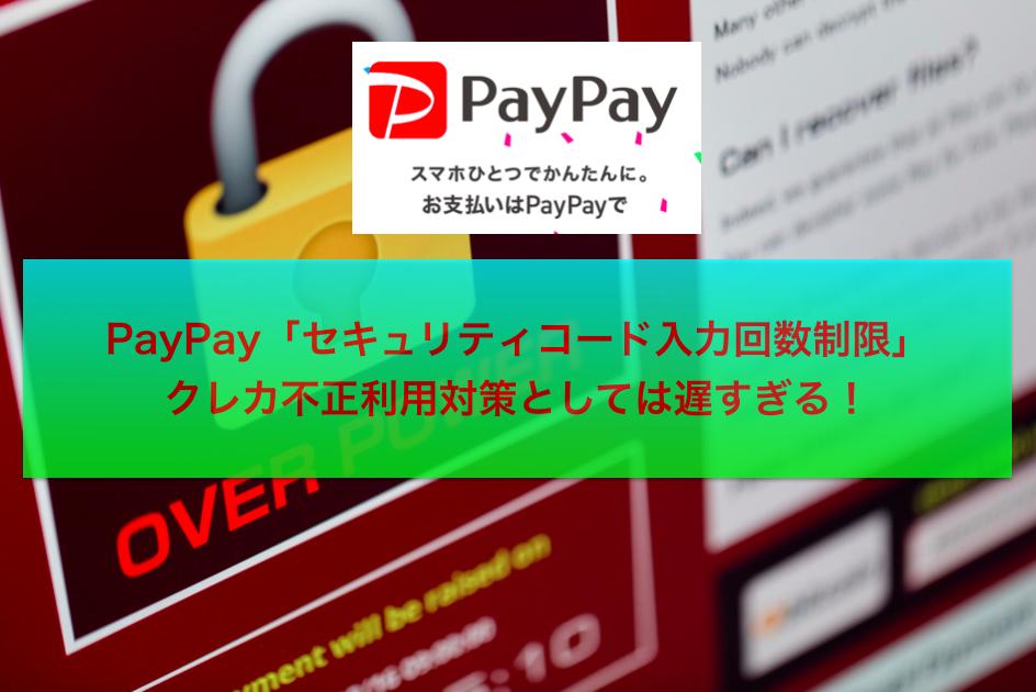 PayPay:ペイペイ:100億円:終了:消費増税:ポイント還元:不正利用