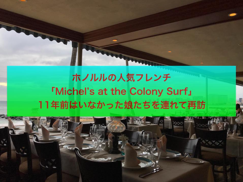 ハワイ:フレンチ:ミッシェルズ:ドレスコード