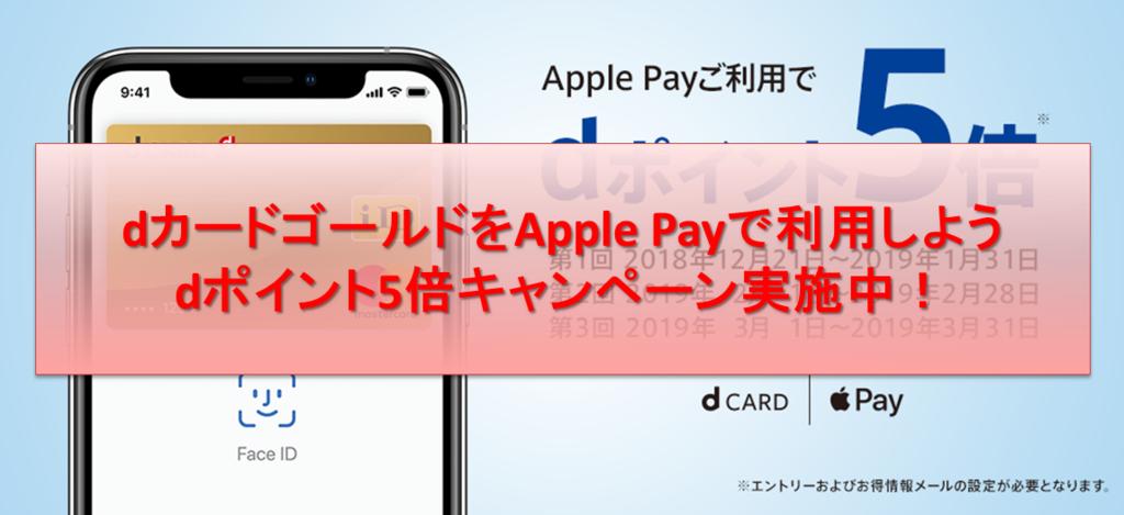 dカードゴールド:iPhone保証:画面割れ:Apple Pay