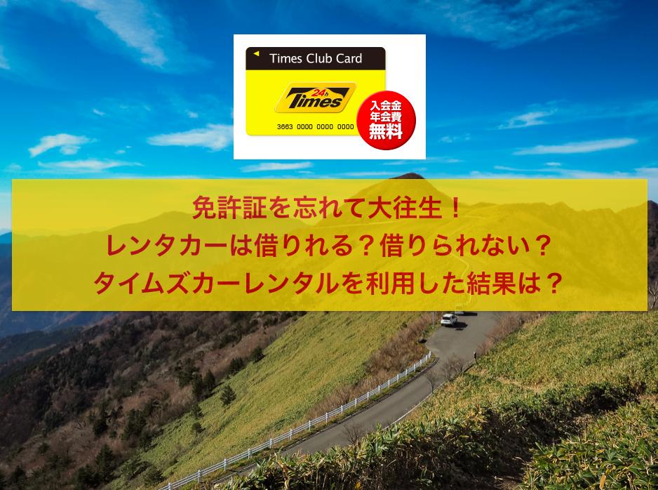 北海道:おすすめレンタカー:格安レンタカー:タイムズ