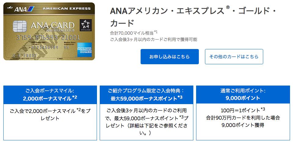 ANA:ハワイ:幼児:2歳未満:特典航空券ANA:アメックスゴールド:キャンペーン