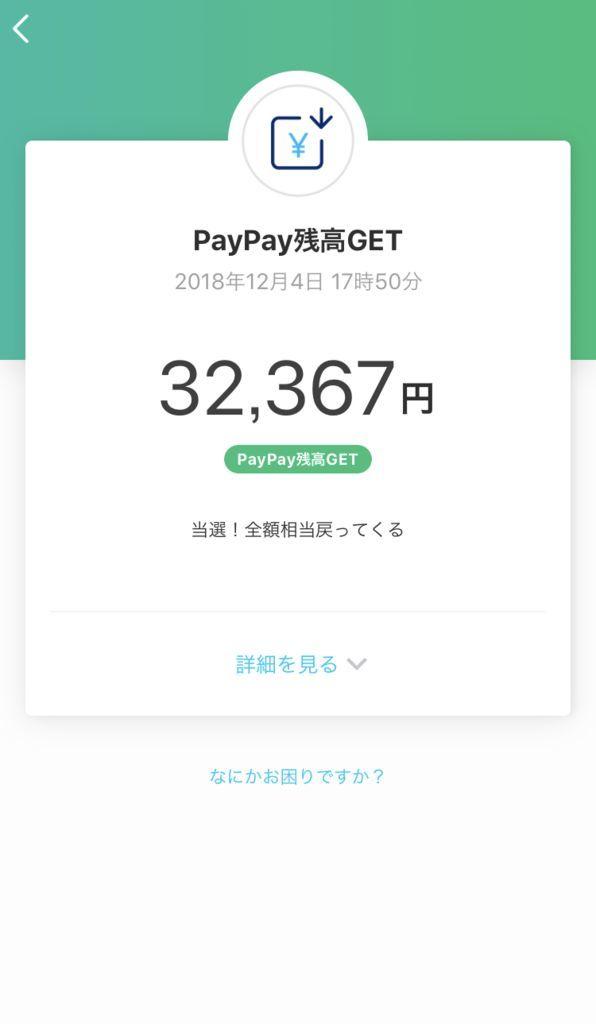 PayPay:付与の取消:消費税増税:ポイント還元