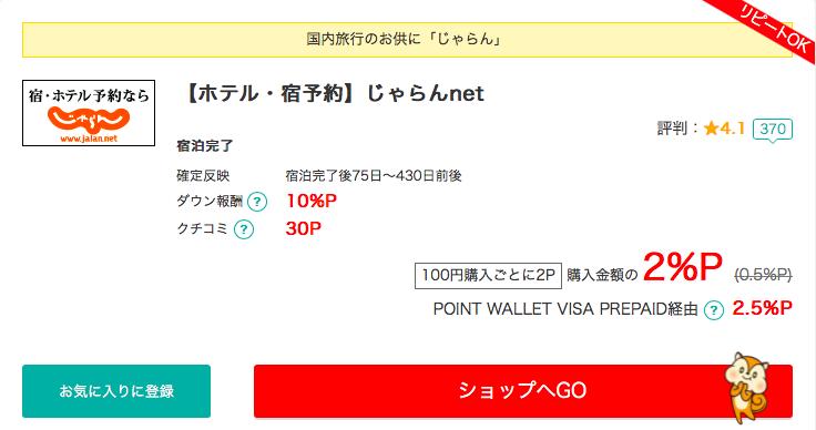 嵐:嵐 ARASHI ANNIVERSARY LIVE TOUR 5×20:ホテル:飛行機:活動休止