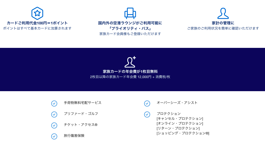 アメックス:紹介:キャンペーン:初年度年会費無料:ユニバーサルスタジオジャパン