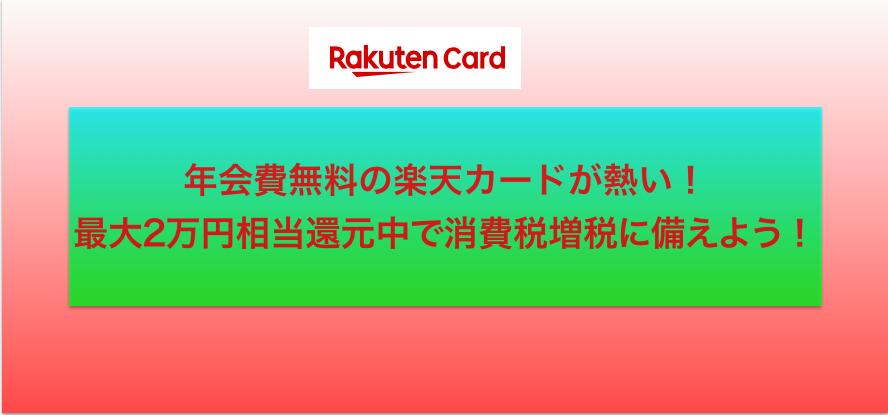 楽天カード:消費税増税:ポイント還元:年会費無料