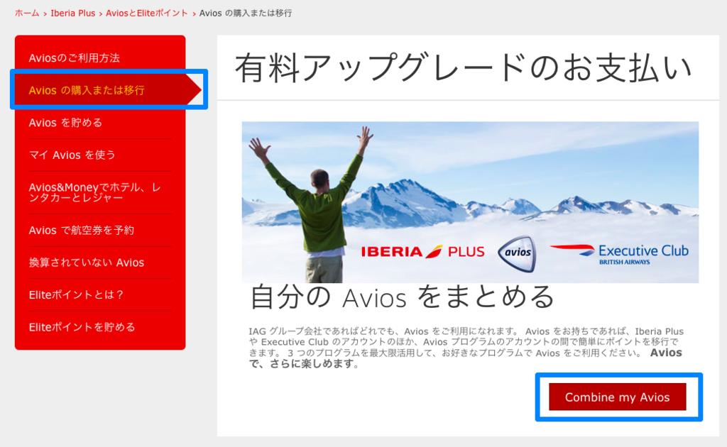 BA イベリア Avios 統合 できない 解決方法